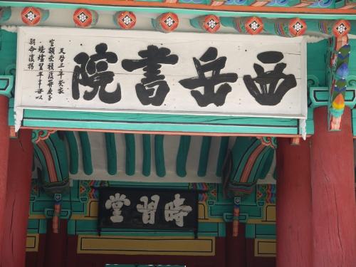 조선 중기 명필 원진해가 쓴 서악서원 현판