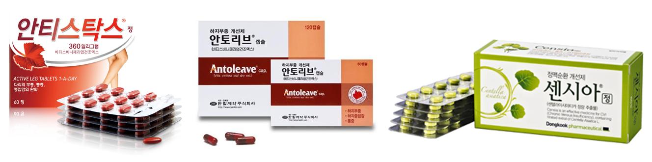 베링거인겔하임의 정맥기능부전 치료제  '안티스탁스'(왼쪽부터), 한림제약의 '안토리브', 동국제약의 '센시아'