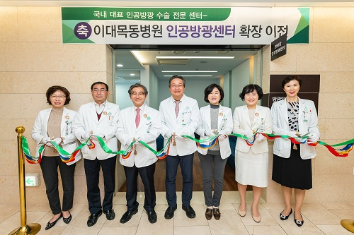 이대목동병원 인공방광센터가 7일 확장이전 개소식을 갖고 수술법 홍보 및 환자유치에 나선다.