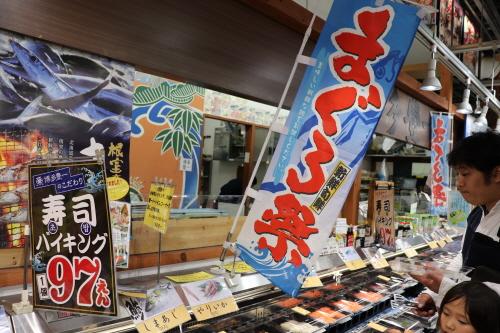하카타항 완간(灣岸)시장에서 판매하는 '97엔 스시'
